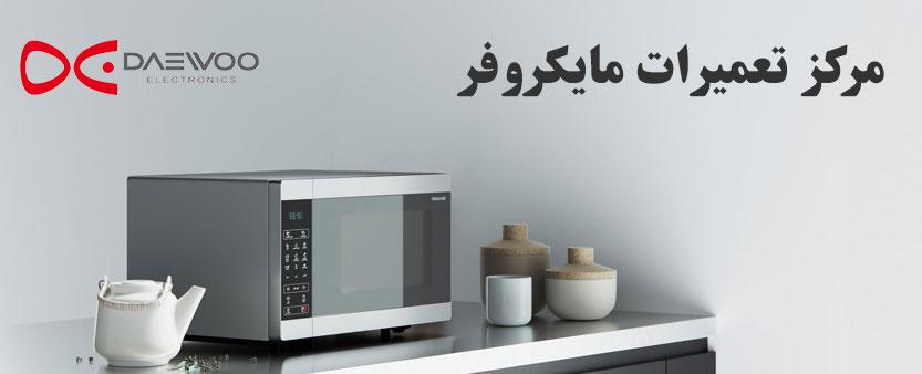 daewoo نمایندگی تعمیر ماکروفر و مایکروفر دوو در تهران
