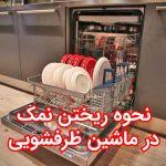 نحوه پر کردن نمک ماشین ظرفشویی _ ویدئو آموزش ویژه