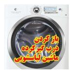 آموزش باز کردن درب گیر کرده ماشین لباسشویی