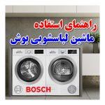 آموزش استفاده از ماشین لباسشویی بوش