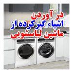 در آوردن لباس گیرکرده از ماشین لباسشویی