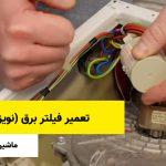 تعمیر فیلتر برق (نویزگیر) ماشین لباسشویی