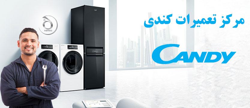 نمایندگی تعمیر و تعمیرگاه یخچال لباسشویی ماشین ظرفشویی اجاق گاز کندی در تهران _ مرکز تعمیرات و خدمات پس از فروش کندی candy