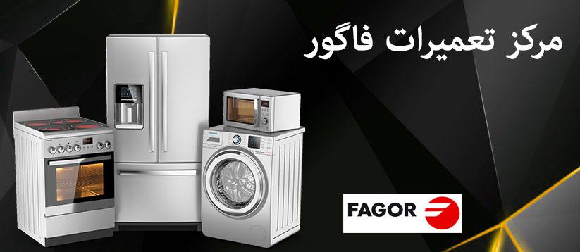 نمایندگی تعمیرات لوازم خانگی فاگور در تهران ، مرکز تعمیر و خدمات پس از فروش ماشین لباسشویی ظرفشویی یخچال فریزر مایکروفر اجاق گاز و کولر گازی FAGOR