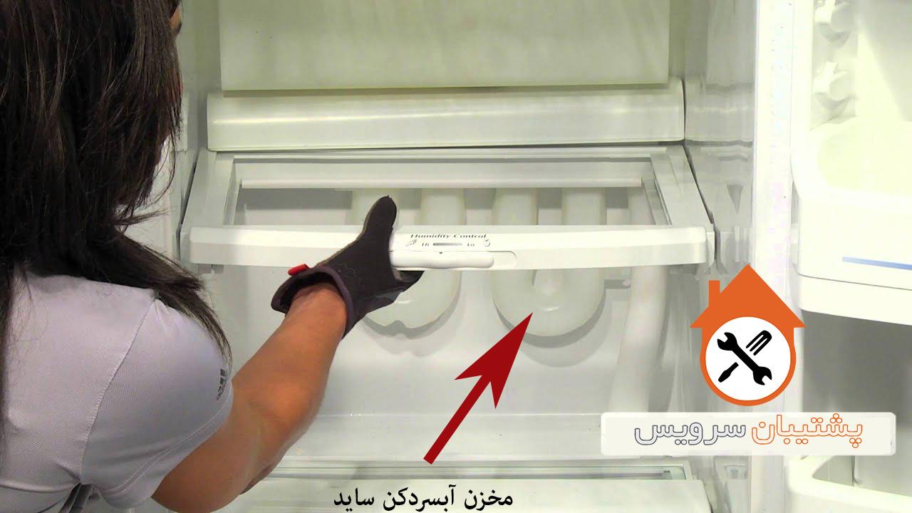مخزن آبسردکن یخچال ساید بای ساید