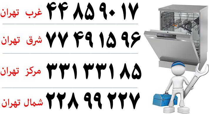 شماره تلفن های نمایندگی و تعمیرگاه تعمیر ماشین ظرفشویی در تهران